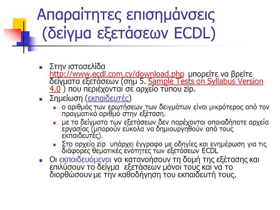 Απαραίτητες επισημάνσεις (δείγμα εξετάσεων ECDL)  Στην ιστοσελίδα http://www.ecdl.com.cy/download.php μπορείτε να βρείτε δείγματα εξετάσεων (σημ 5.