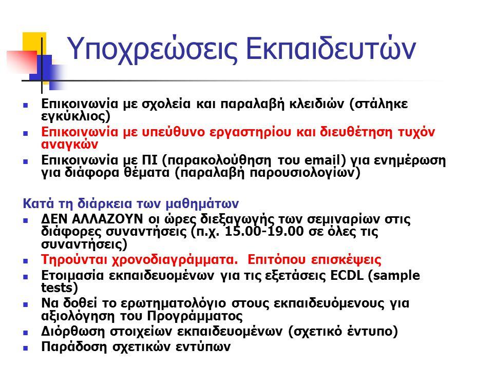 Υποχρεώσεις Εκπαιδευτών  Επικοινωνία με σχολεία και παραλαβή κλειδιών (στάληκε εγκύκλιος)  Επικοινωνία με υπεύθυνο εργαστηρίου και διευθέτηση τυχόν αναγκών  Επικοινωνία με ΠΙ (παρακολούθηση του email) για ενημέρωση για διάφορα θέματα (παραλαβή παρουσιολογίων) Κατά τη διάρκεια των μαθημάτων  ΔΕΝ ΑΛΛΑΖΟΥΝ οι ώρες διεξαγωγής των σεμιναρίων στις διάφορες συναντήσεις (π.χ.