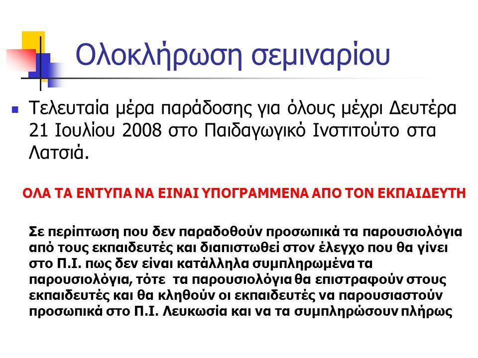 Ολοκλήρωση σεμιναρίου  Τελευταία μέρα παράδοσης για όλους μέχρι Δευτέρα 21 Ιουλίου 2008 στο Παιδαγωγικό Ινστιτούτο στα Λατσιά.