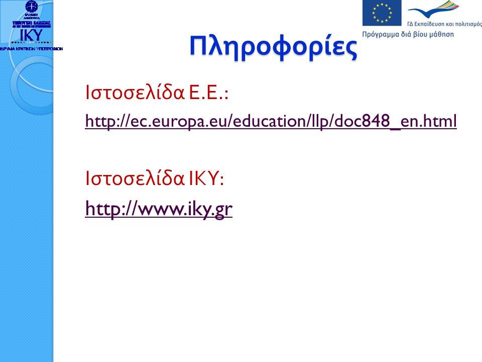 Πληροφορίες Ιστοσελίδα Ε. Ε.: http://ec.europa.eu/education/llp/doc848_en.html Ιστοσελίδα ΙΚΥ : http://www.iky.gr