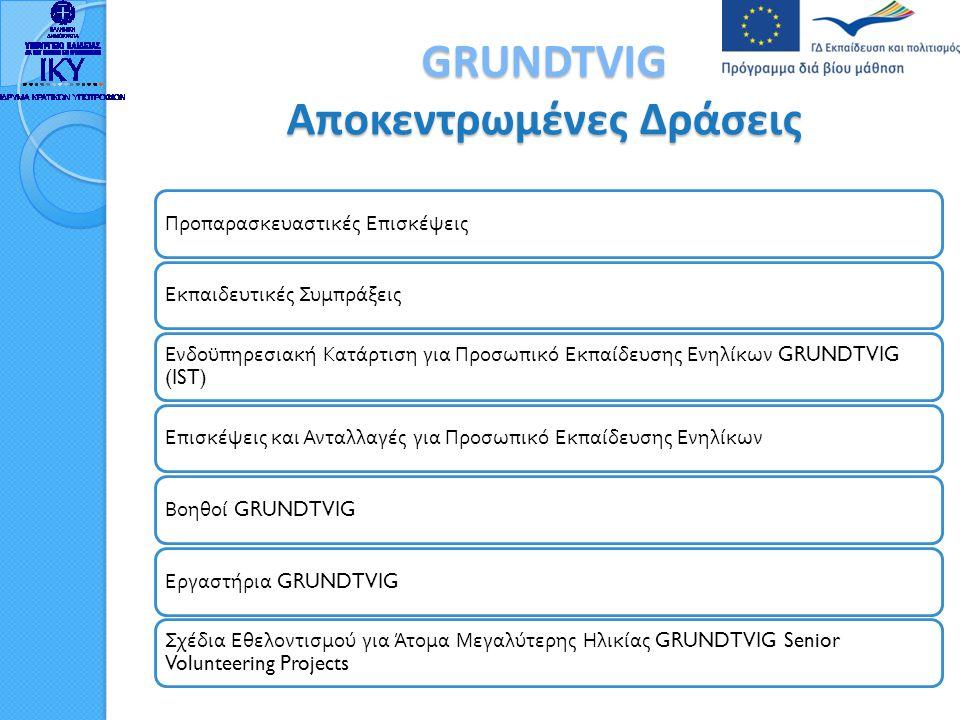 Grundtvig– Χρηματοδότηση Ακαδημαϊκό έτος 2012 -> 1.189.000 €