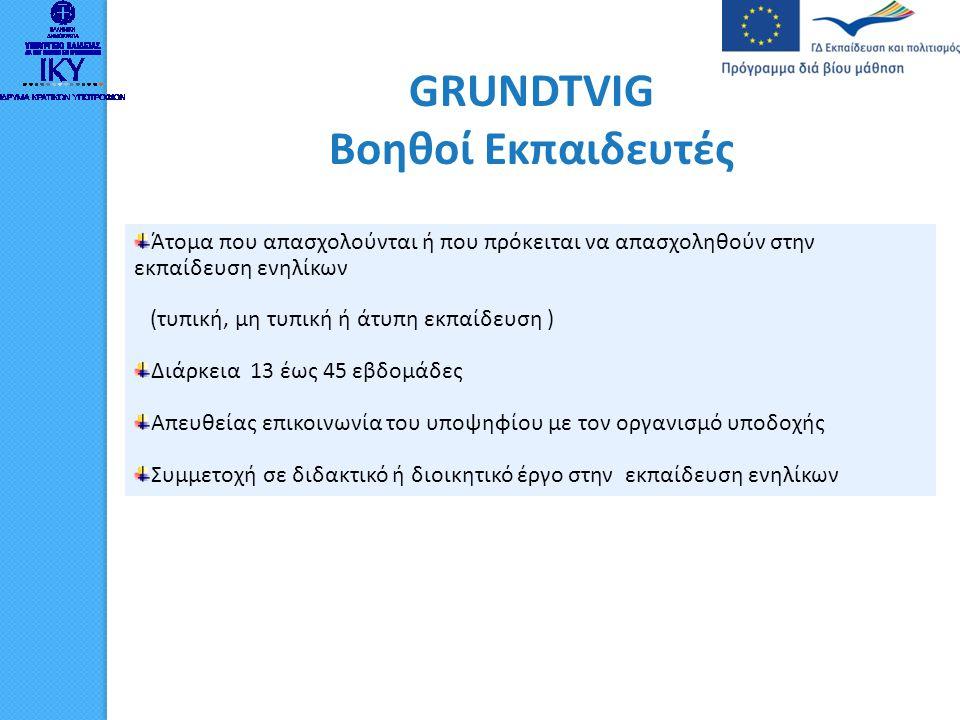 Εργαστήρια Grundtvig  Μαθησιακές δραστηριότητες και σεμινάρια  Διάρκεια 5 έως 10 ημέρες  10 έως 20 ενήλικες εκπαιδευόμενοι από άλλες χώρες που συμμετέχουν στο Πρόγραμμα Δια Βίου Μάθηση  Θέμα ενδιαφέροντος σχετικό με τους στόχους του Προγράμματος Grundtvig (π.χ.