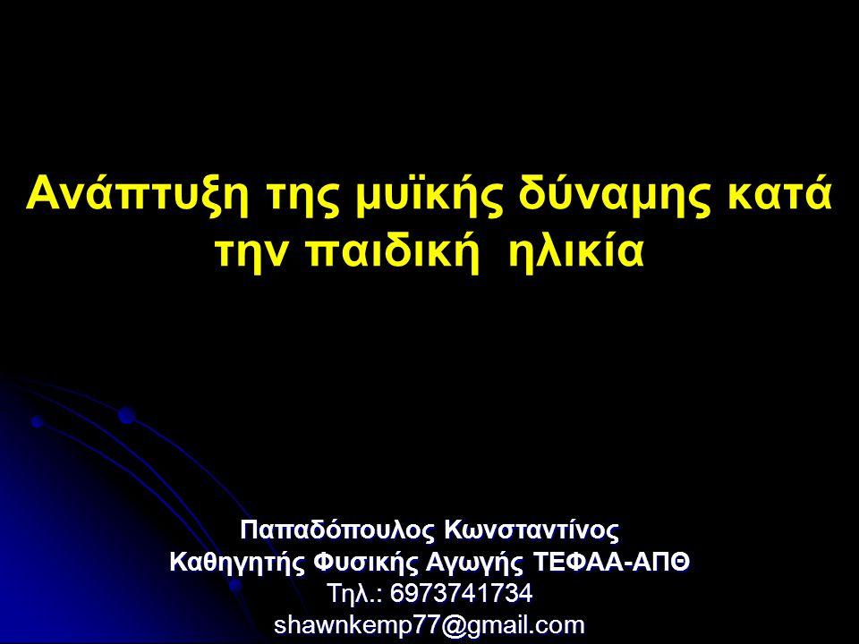 Ανάπτυξη της μυϊκής δύναμης κατά την παιδική ηλικία Παπαδόπουλος Κωνσταντίνος Καθηγητής Φυσικής Αγωγής ΤΕΦΑΑ-AΠΘ Τηλ.: 6973741734 shawnkemp77@gmail.co