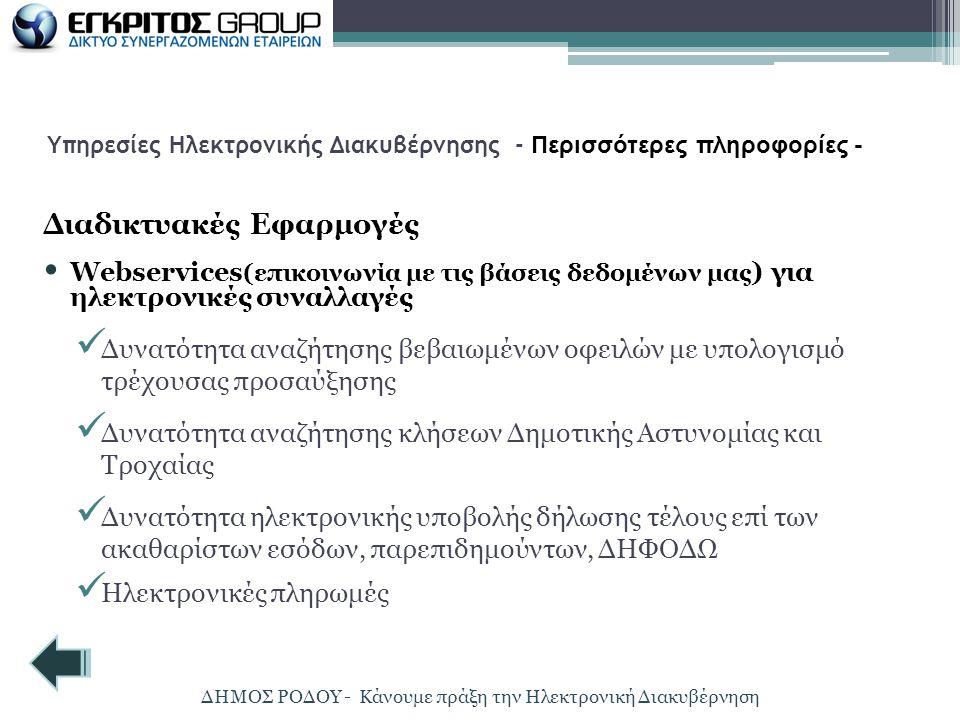 Διαδικτυακές Εφαρμογές • Webservices (επικοινωνία με τις βάσεις δεδομένων μας ) για ηλεκτρονικές συναλλαγές  Δυνατότητα αναζήτησης βεβαιωμένων οφειλώ