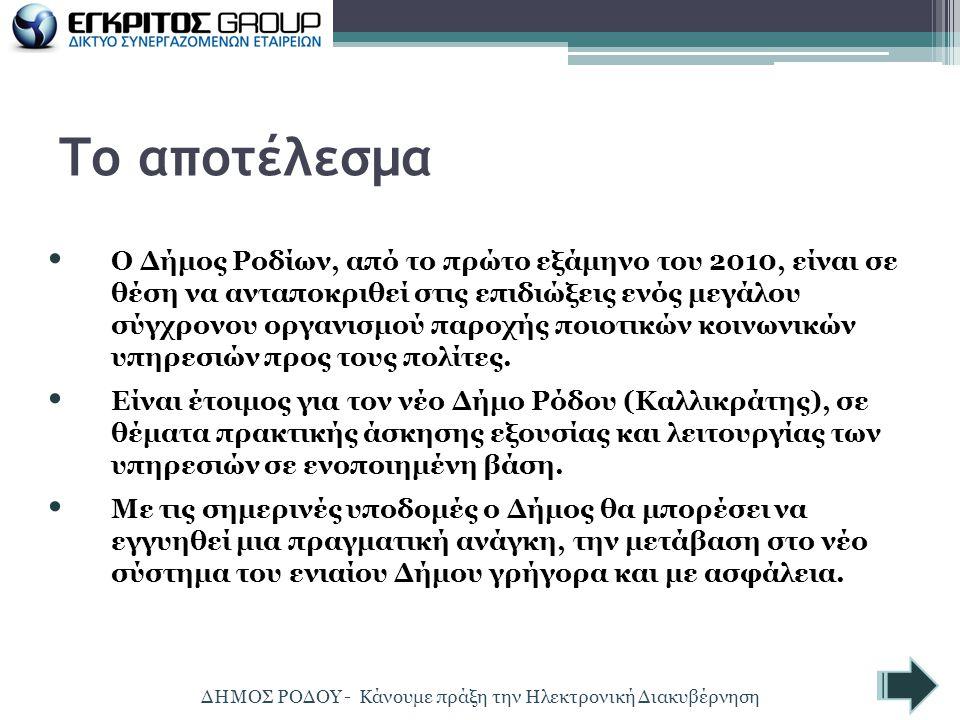 Το αποτέλεσμα • Ο Δήμος Ροδίων, από το πρώτο εξάμηνο του 2010, είναι σε θέση να ανταποκριθεί στις επιδιώξεις ενός μεγάλου σύγχρονου οργανισμού παροχής ποιοτικών κοινωνικών υπηρεσιών προς τους πολίτες.