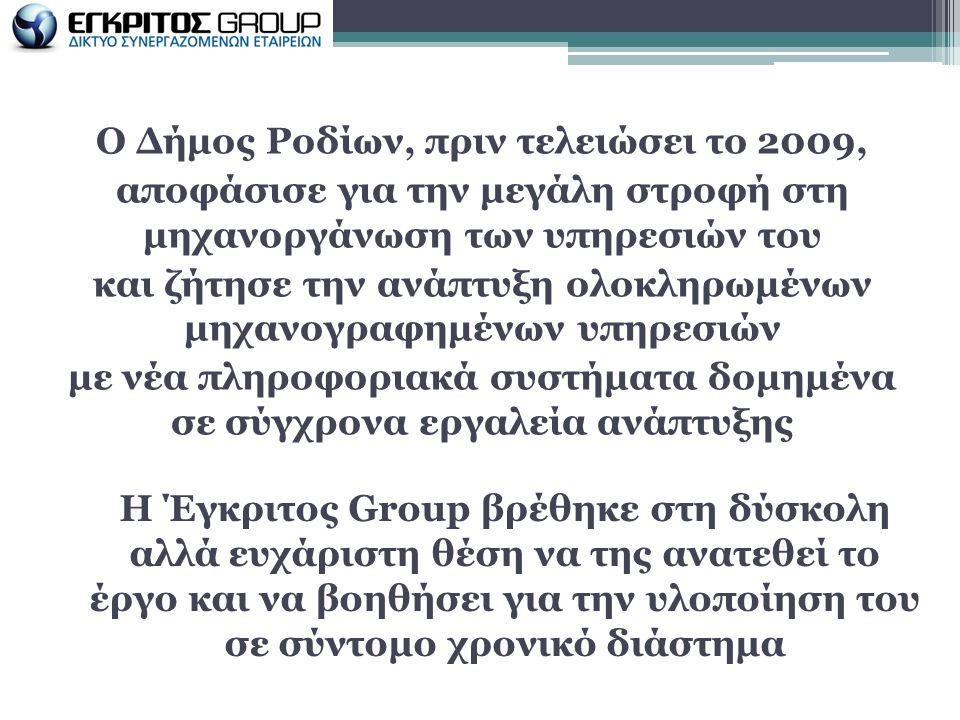 Ο Δήμος Ροδίων, πριν τελειώσει το 2009, αποφάσισε για την μεγάλη στροφή στη μηχανοργάνωση των υπηρεσιών του και ζήτησε την ανάπτυξη ολοκληρωμένων μηχα