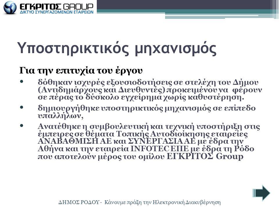 • Ο Δήμος Ροδίων έχοντας στη διάθεση του σήμερα, ένα εύρυθμο, εκσυγχρονισμένο και χρηστικό πληροφοριακό σύστημα που στηρίζεται σε ομοιογενές, κατάλληλο και φιλικό περιβάλλον, επιτρέπει σε όλα τα επίπεδα χρηστών να πραγματοποιούν συναλλαγές γρήγορα και αξιόπιστα.