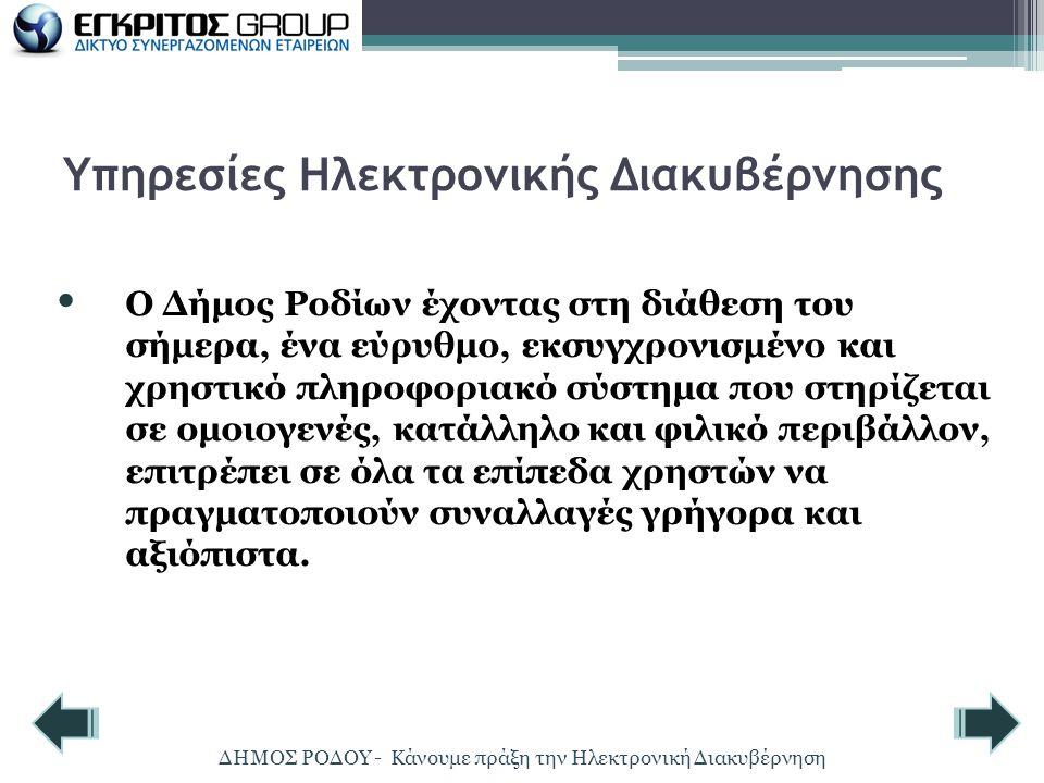 • Ο Δήμος Ροδίων έχοντας στη διάθεση του σήμερα, ένα εύρυθμο, εκσυγχρονισμένο και χρηστικό πληροφοριακό σύστημα που στηρίζεται σε ομοιογενές, κατάλληλ