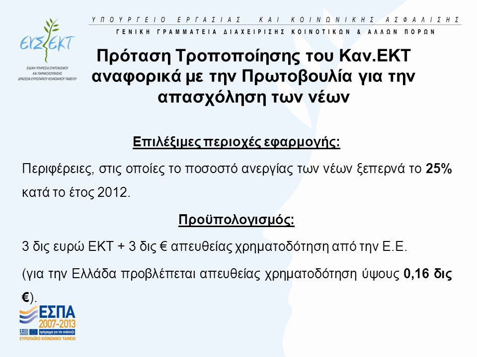 Σενάρια αρχιτεκτονικής Ε.Π Βασικοί προβληματισμοί: • Εάν όλοι, ή κάποιοι από τους 4 θεματικούς στόχους που εμπίπτουν στο εύρος παρεμβάσεων του ΕΚΤ είναι καταλληλότερο να συγχρηματοδοτηθούν όχι μόνο από το ΕΚΤ, αλλά και από άλλα Ταμεία.