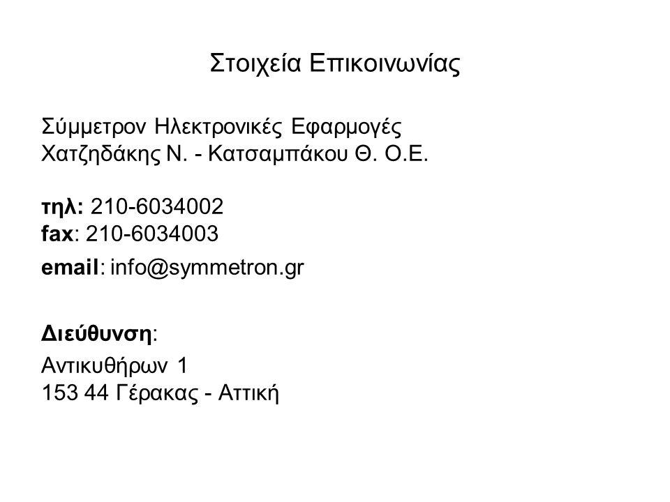 Στοιχεία Επικοινωνίας Σύμμετρον Ηλεκτρονικές Εφαρμογές Χατζηδάκης Ν. - Κατσαμπάκου Θ. Ο.Ε. τηλ: 210-6034002 fax: 210-6034003 email: info@symmetron.gr