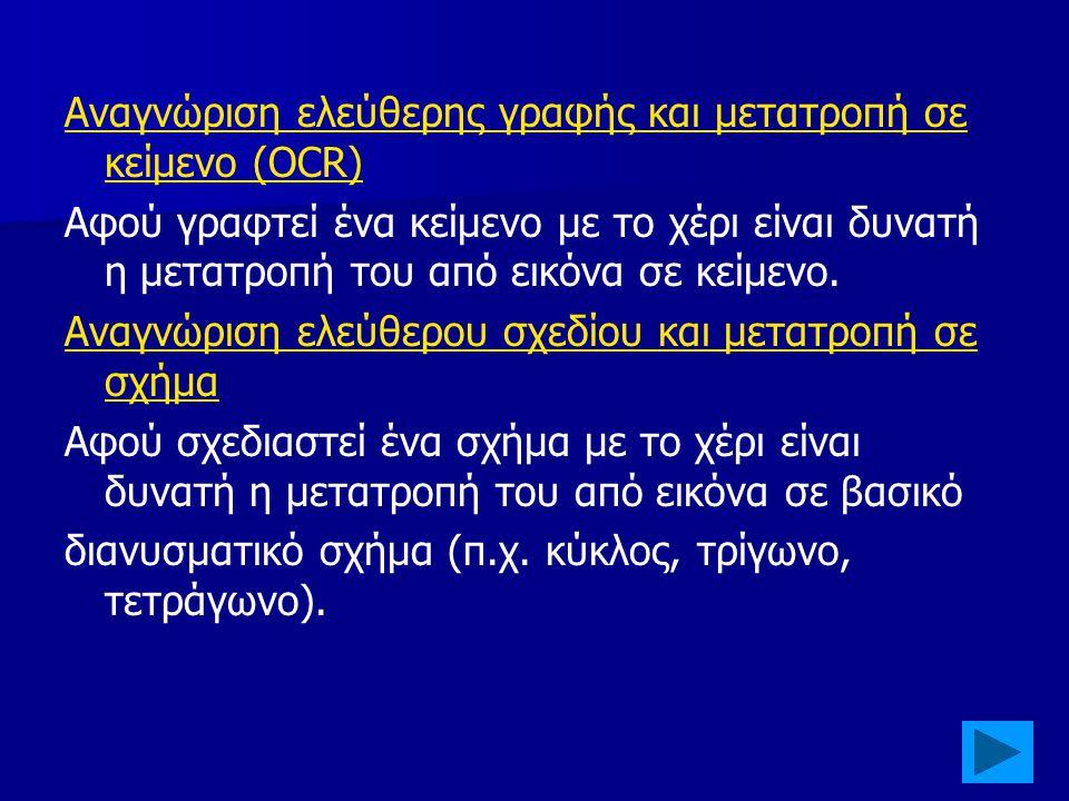 Αναγνώριση ελεύθερης γραφής και μετατροπή σε κείμενο (OCR) Αφού γραφτεί ένα κείμενο με το χέρι είναι δυνατή η μετατροπή του από εικόνα σε κείμενο. Ανα