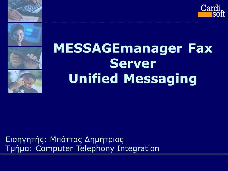 CARDISOFT Υπηρεσίες Fax Unified Messaging Εισηγητής: Μπόττας Δημήτριος Τμήμα: Computer Telephony Integration