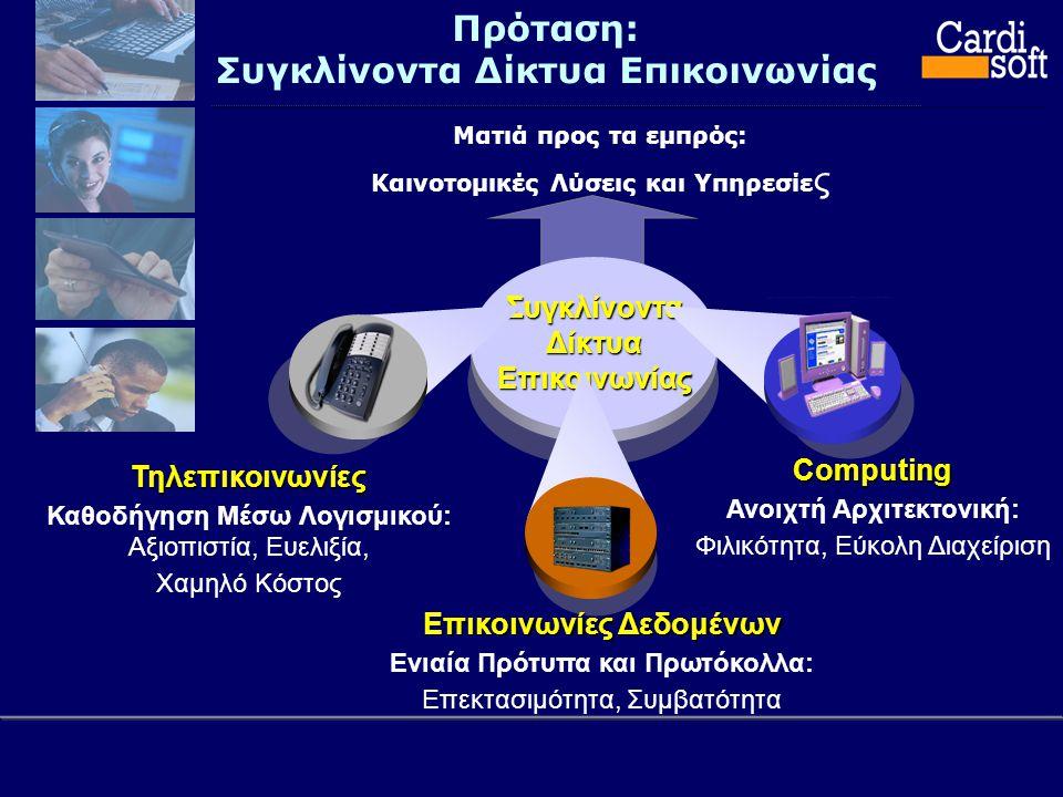 Ματιά προς τα εμπρός: Καινοτομικές Λύσεις και Υπηρεσίε ς ΣυγκλίνονταΔίκτυαΕπικοινωνίας Τηλεπικοινωνίες Καθοδήγηση Μέσω Λογισμικού: Αξιοπιστία, Ευελιξία, Χαμηλό Κόστος Computing Ανοιχτή Αρχιτεκτονική: Φιλικότητα, Εύκολη Διαχείριση Επικοινωνίες Δεδομένων Ενιαία Πρότυπα και Πρωτόκολλα: Επεκτασιμότητα, Συμβατότητα Πρόταση: Συγκλίνοντα Δίκτυα Επικοινωνίας