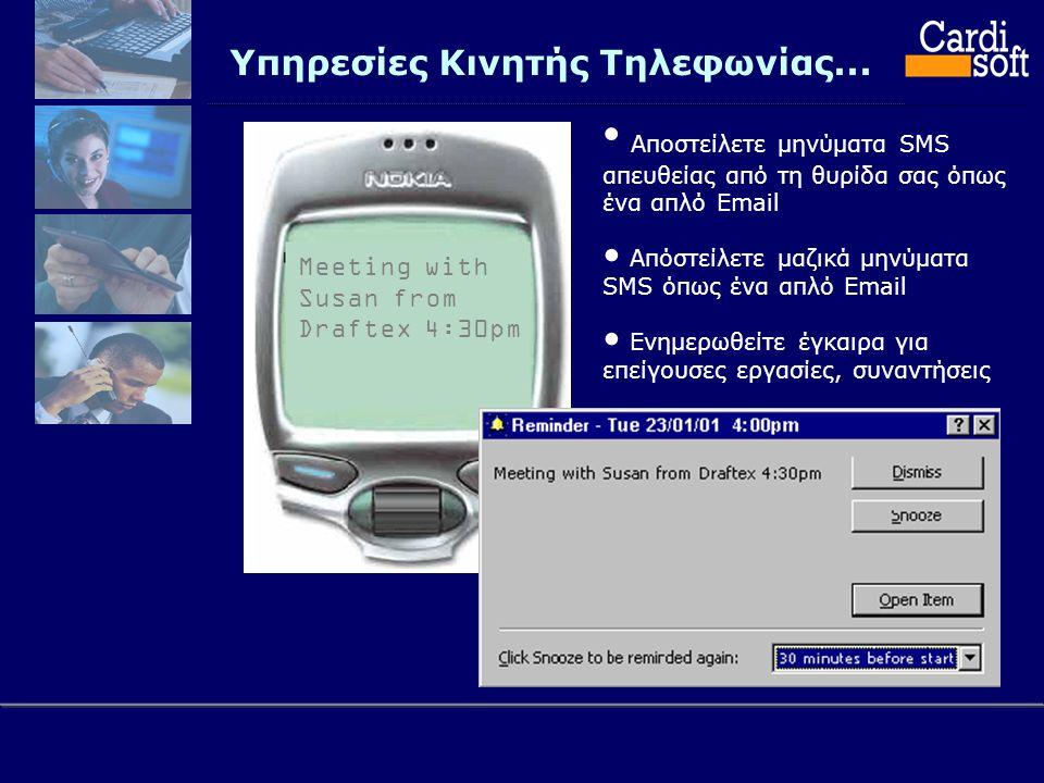 Υπηρεσίες Κινητής Τηλεφωνίας...
