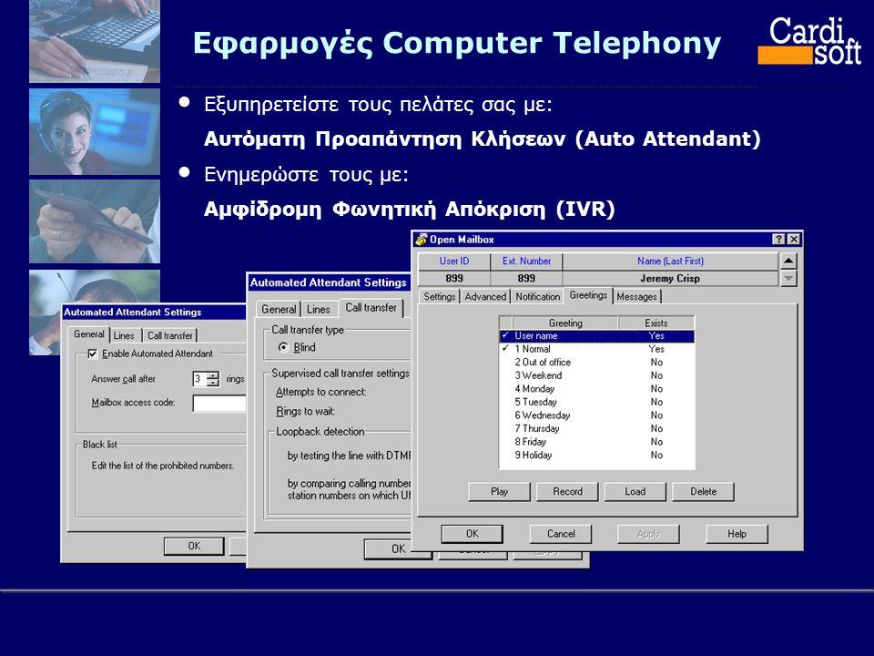 Εφαρμογές Computer Telephony • Εξυπηρετείστε τους πελάτες σας με: Αυτόματη Προαπάντηση Κλήσεων (Auto Attendant) • Ενημερώστε τους με: Αμφίδρομη Φωνητική Απόκριση (IVR)