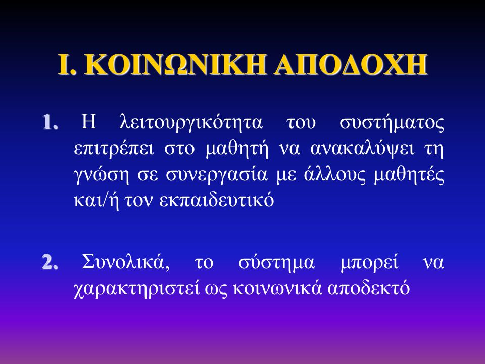 Ι. ΚΟΙΝΩΝΙΚΗ ΑΠΟΔΟΧΗ 1. 1.