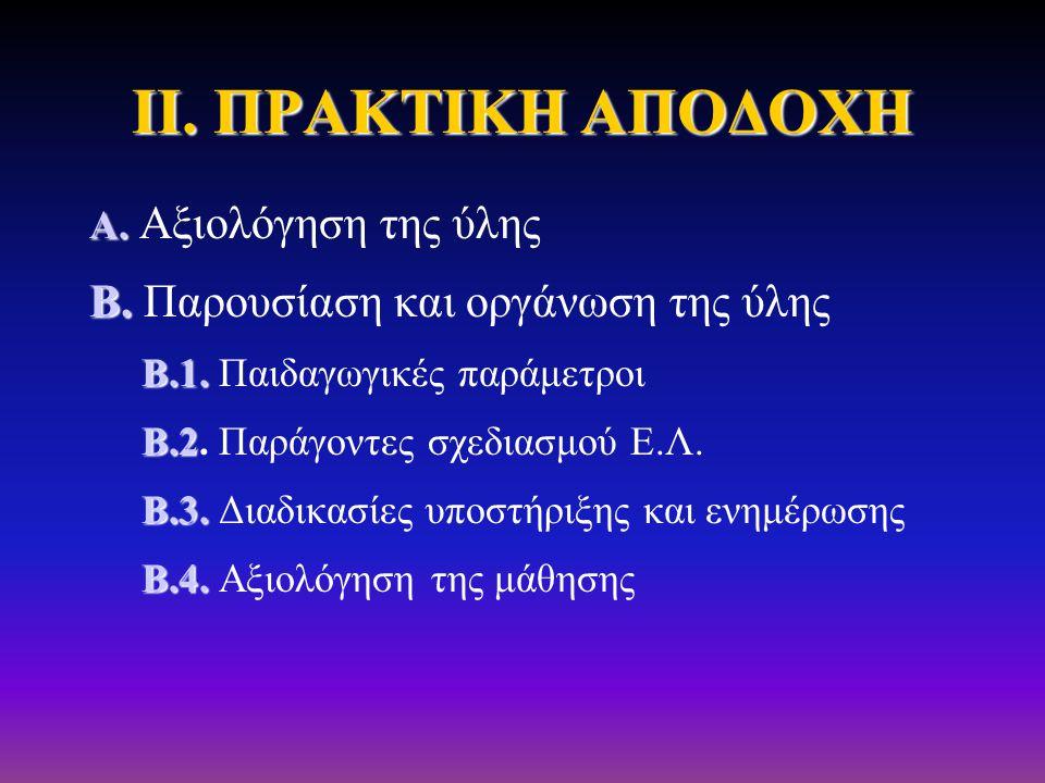 ΙΙ. ΠΡΑΚΤΙΚΗ ΑΠΟΔΟΧΗ Α. Α. Αξιολόγηση της ύλης Β.