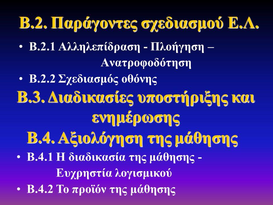Β.2. Παράγοντες σχεδιασμού Ε.Λ.