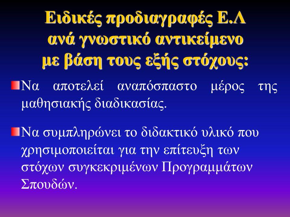 Ειδικές προδιαγραφές Ε.Λ ανά γνωστικό αντικείμενο με βάση τους εξής στόχους: Να αποτελεί αναπόσπαστο μέρος της μαθησιακής διαδικασίας.