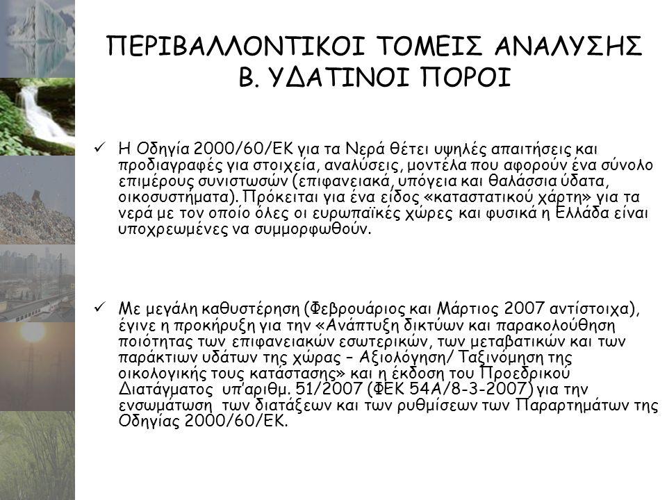 ΠΕΡΙΒΑΛΛΟΝΤΙΚΟΙ ΤΟΜΕΙΣ ΑΝΑΛΥΣΗΣ Β. ΥΔΑΤΙΝΟΙ ΠΟΡΟΙ  Η Οδηγία 2000/60/ΕΚ για τα Νερά θέτει υψηλές απαιτήσεις και προδιαγραφές για στοιχεία, αναλύσεις,