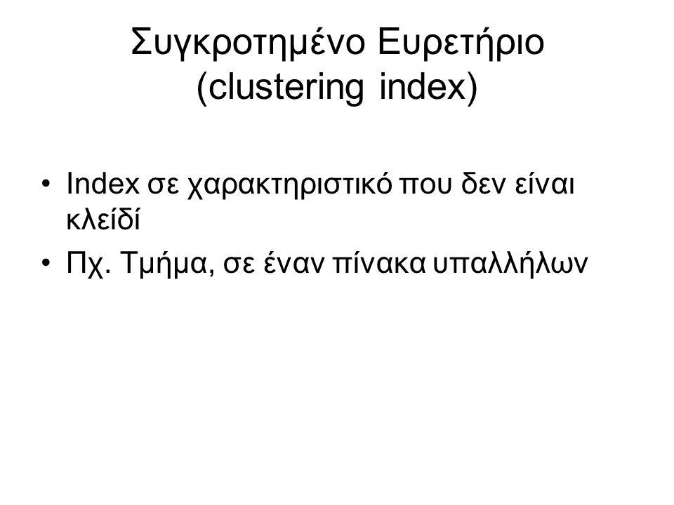 Συγκροτημένο Ευρετήριο (clustering index) •Index σε χαρακτηριστικό που δεν είναι κλείδί •Πχ. Τμήμα, σε έναν πίνακα υπαλλήλων