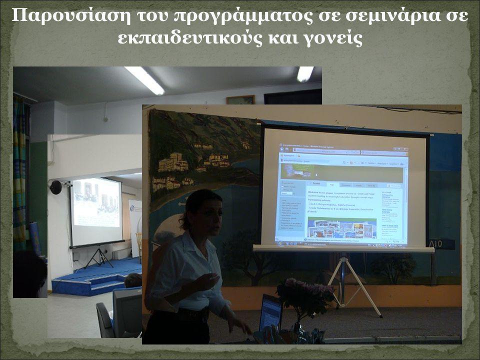 Παρουσίαση του προγράμματος σε σεμινάρια σε εκπαιδευτικούς και γονείς