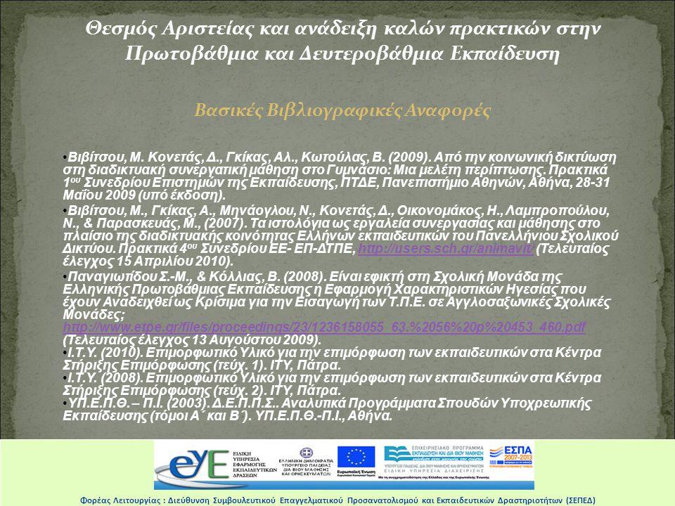 Θεσμός Αριστείας και ανάδειξη καλών πρακτικών στην Πρωτοβάθμια και Δευτεροβάθμια Εκπαίδευση Βασικές Βιβλιογραφικές Αναφορές •Βιβίτσου, Μ.