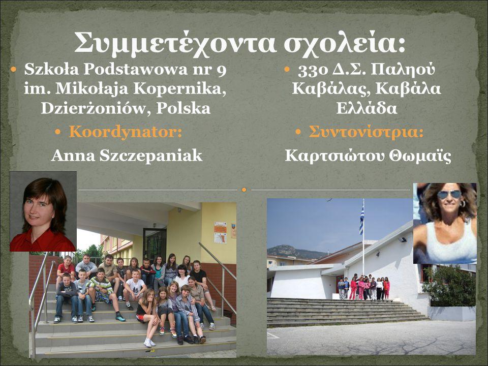 Συμμετέχοντα σχολεία:  Szkoła Podstawowa nr 9 im.