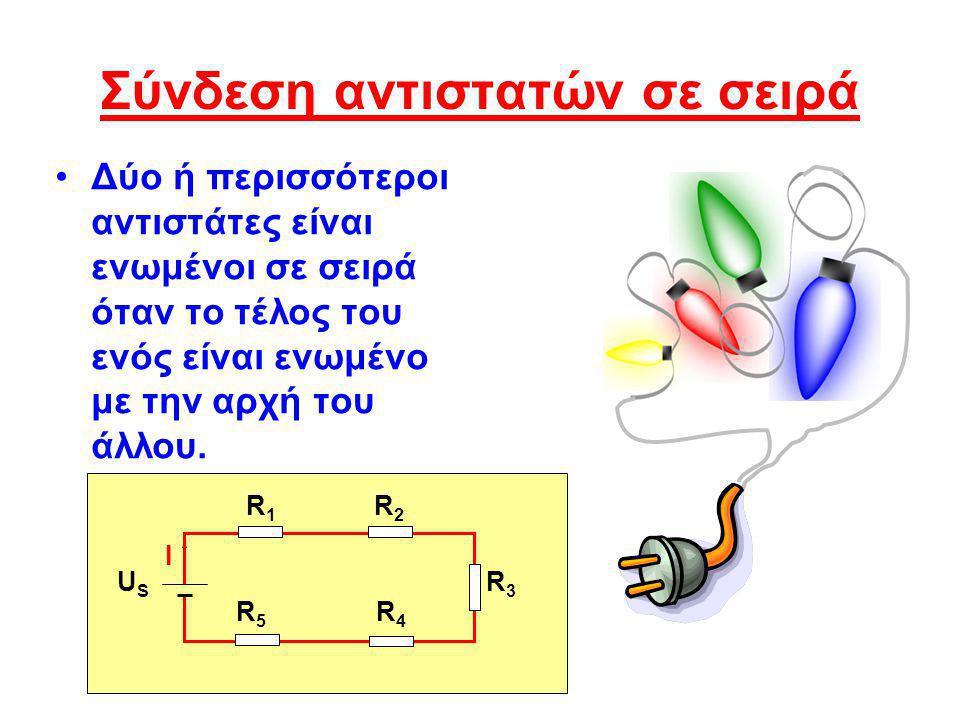 ΑΝΑΚΕΦΑΛΑΙΩΣΗ Ιδιότητες Σχεδιασμός κυκλώματος ΚΥΚΛΩΜΑ ΑΝΤΙΣΤΑΤΩΝ ΣΕ ΣΕΙΡΑ Κανόνας Κίρχοφ για τις τάσεις Λύση ασκήσεων R ολ =R 1 +R 2 +..+R ν U Sολ = U Rολ