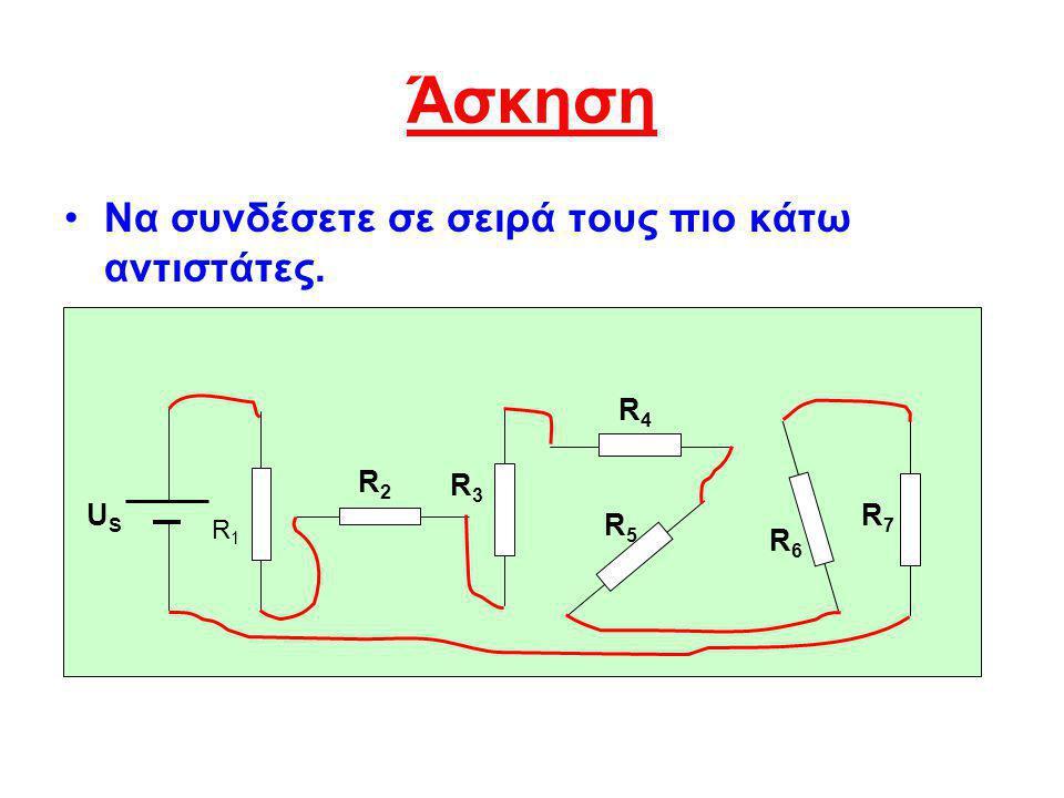 Ιδιότητες κυκλωμάτων σειράς R1R1 R2R2 R5R5 R4R4 R3R3 USUS I (α) Η ένταση του ρεύματος είναι η ίδια σε οποιοδήποτε σημείο του κυκλώματος.