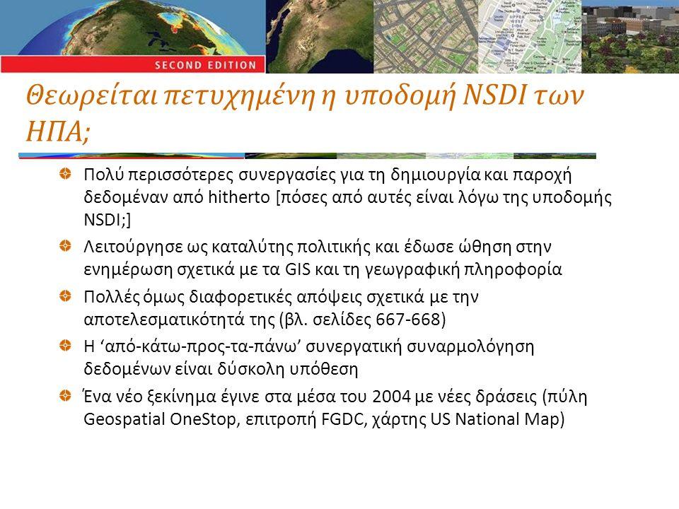 Θεωρείται πετυχημένη η υποδομή NSDI των ΗΠΑ; Πολύ περισσότερες συνεργασίες για τη δημιουργία και παροχή δεδομέναν από hitherto [πόσες από αυτές είναι λόγω της υποδομής NSDI;] Λειτούργησε ως καταλύτης πολιτικής και έδωσε ώθηση στην ενημέρωση σχετικά με τα GIS και τη γεωγραφική πληροφορία Πολλές όμως διαφορετικές απόψεις σχετικά με την αποτελεσματικότητά της (βλ.