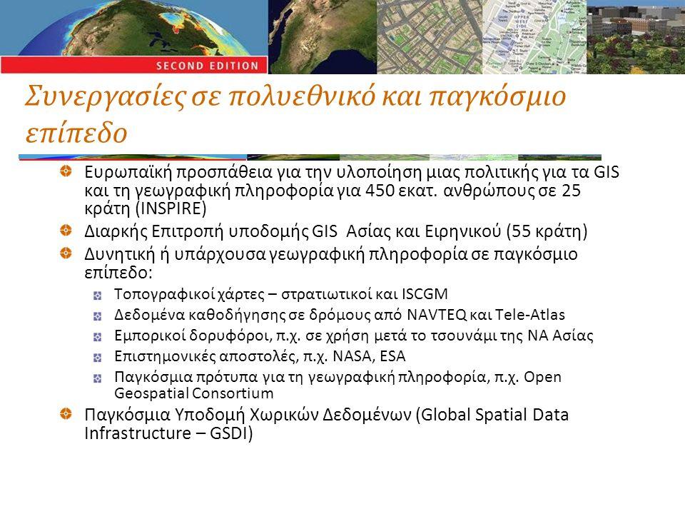 Συνεργασίες σε πολυεθνικό και παγκόσμιο επίπεδο Ευρωπαϊκή προσπάθεια για την υλοποίηση μιας πολιτικής για τα GIS και τη γεωγραφική πληροφορία για 450 εκατ.