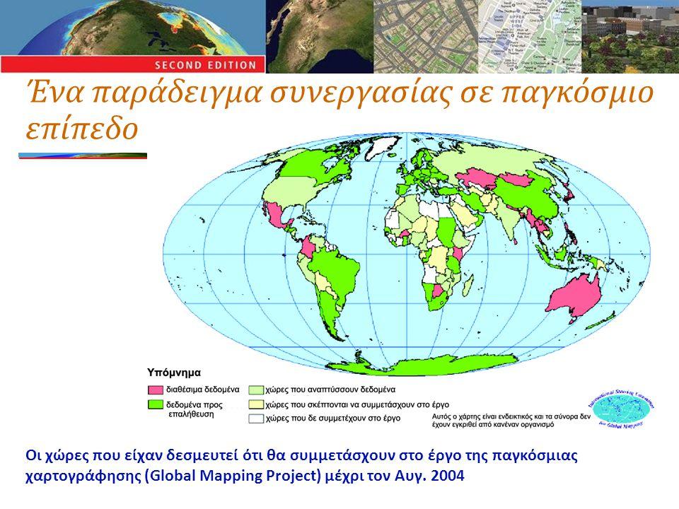 Ένα παράδειγμα συνεργασίας σε παγκόσμιο επίπεδο Οι χώρες που είχαν δεσμευτεί ότι θα συμμετάσχουν στο έργο της παγκόσμιας χαρτογράφησης (Global Mapping Project) μέχρι τον Αυγ.