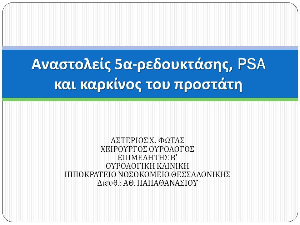Καλοήθης υπερπλασία προστάτη – καρκίνος προστάτη • Οι συχνότερες παθήσεις των ανδρών με την πρόοδο της ηλικίας • Ανδρογόνα – προάγουν τον πολλαπλασιασμό των επιθηλιακών και στρωματικών προστατικών κυττάρων • Τεστοστερόνη – κυριότερο ανδρογόνο στο αίμα • Διϋδροτεστοστερόνη (DHT) – σημαντικότερο ανδρογόνο του προστατικού αδένα