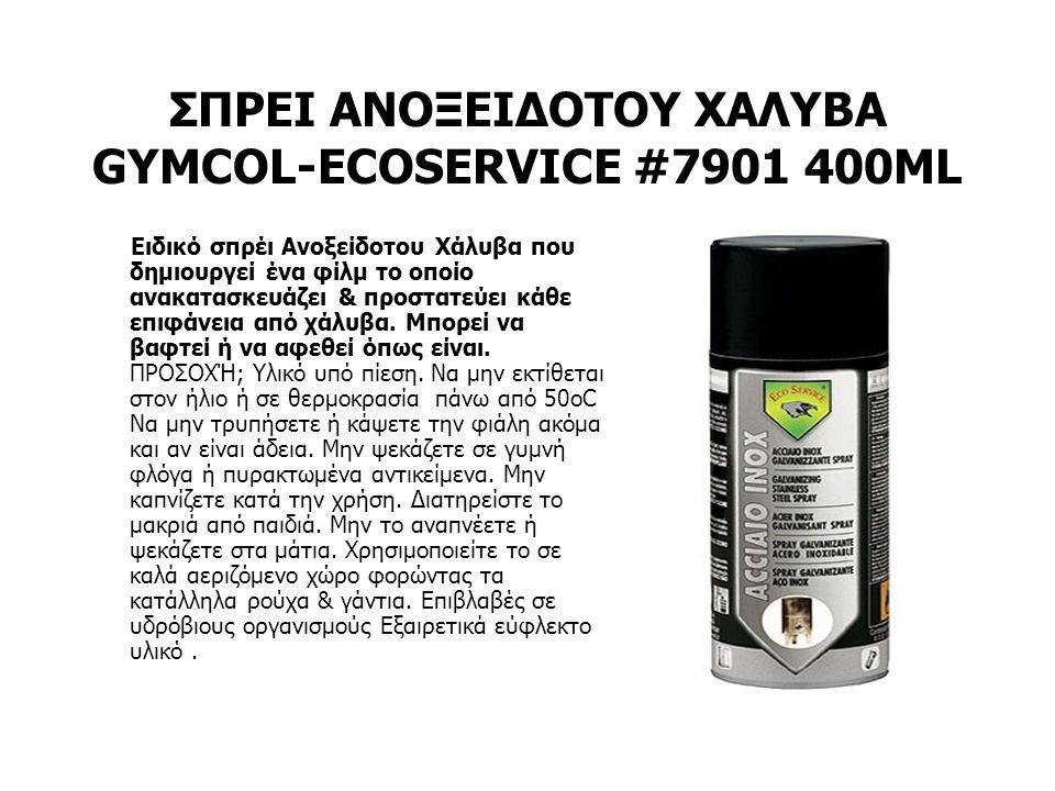 ΣΠΡΕΙ ΑΝΟΞΕΙΔΟΤΟΥ ΧΑΛΥΒΑ GYMCOL-ECOSERVICE #7901 400ML Ειδικό σπρέι Ανοξείδοτου Χάλυβα που δημιουργεί ένα φίλμ το οποίο ανακατασκευάζει & προστατεύει κάθε επιφάνεια από χάλυβα.