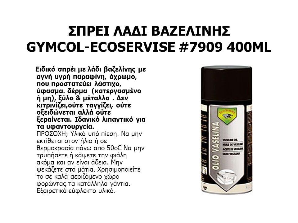 ΣΠΡΕΙ ΛΑΔΙ ΒΑΖΕΛΙΝΗΣ GYMCOL-ECOSERVISE #7909 400ML Ειδικό σπρέι με λάδι βαζελίνης με αγνή υγρή παραφίνη, άχρωμο, που προστατεύει λάστιχο, ύφασμα.