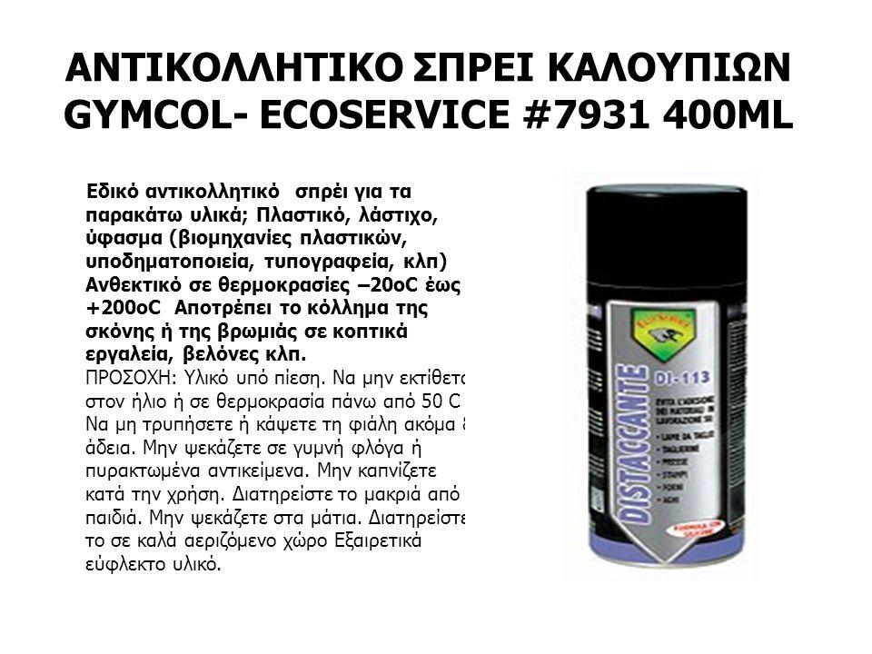 ΑΝΤΙΚΟΛΛΗΤΙΚΟ ΣΠΡΕΙ ΚΑΛΟΥΠΙΩΝ GYMCOL- ECOSERVICE #7931 400ML Εδικό αντικολλητικό σπρέι για τα παρακάτω υλικά; Πλαστικό, λάστιχο, ύφασμα (βιομηχανίες πλαστικών, υποδηματοποιεία, τυπογραφεία, κλπ) Ανθεκτικό σε θερμοκρασίες –20οC έως +200οC Αποτρέπει το κόλλημα της σκόνης ή της βρωμιάς σε κοπτικά εργαλεία, βελόνες κλπ.