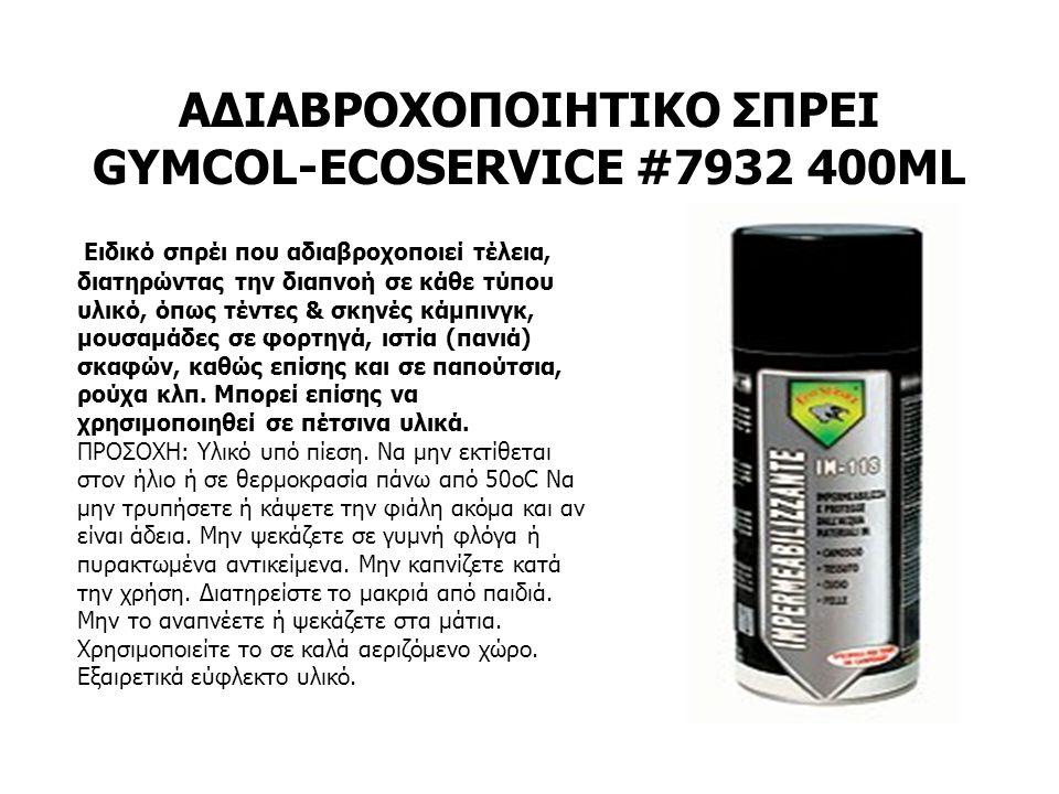 ΑΔΙΑΒΡΟΧΟΠΟΙΗΤΙΚΟ ΣΠΡΕΙ GYMCOL-ECOSERVICE #7932 400ML Ειδικό σπρέι που αδιαβροχοποιεί τέλεια, διατηρώντας την διαπνοή σε κάθε τύπου υλικό, όπως τέντες & σκηνές κάμπινγκ, μουσαμάδες σε φορτηγά, ιστία (πανιά) σκαφών, καθώς επίσης και σε παπούτσια, ρούχα κλπ.