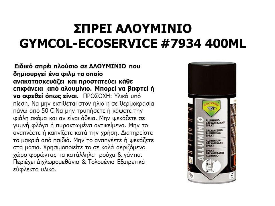 ΣΠΡΕΙ ΑΛΟΥΜΙΝΙΟ GYMCOL-ECOSERVICE #7934 400ML Ειδικό σπρέι πλούσιο σε ΑΛΟΥΜΙΝΙΟ που δημιουργεί ένα φιλμ το οποίο ανακατασκευάζει και προστατεύει κάθε επιφάνεια από αλουμίνιο.