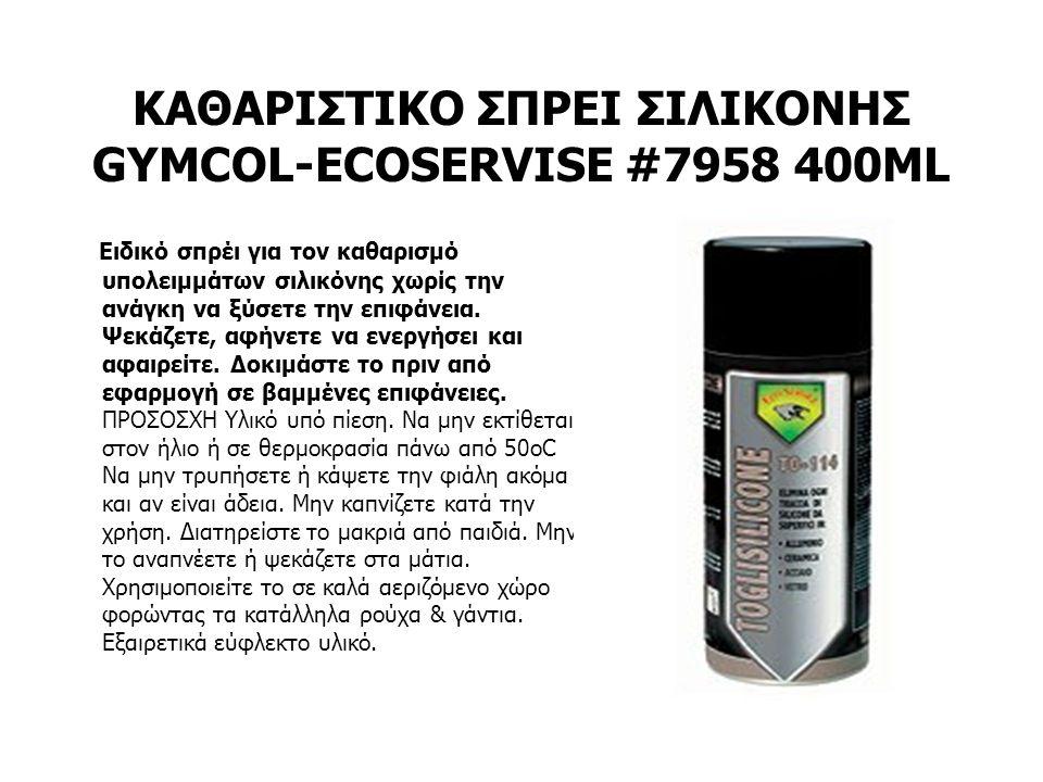 ΚΑΘΑΡΙΣΤΙΚΟ ΣΠΡΕΙ ΣΙΛΙΚΟΝΗΣ GYMCOL-ECOSERVISE #7958 400ML Ειδικό σπρέι για τον καθαρισμό υπολειμμάτων σιλικόνης χωρίς την ανάγκη να ξύσετε την επιφάνεια.