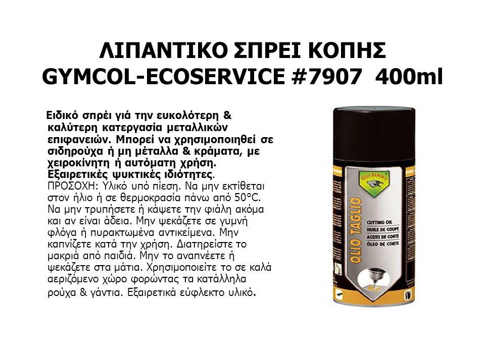 ΛΙΠΑΝΤΙΚΟ ΣΠΡΕΙ ΚΟΠΗΣ GYMCOL-ECOSERVICE #7907 400ml Ειδικό σπρέι γιά την ευκολότερη & καλύτερη κατεργασία μεταλλικών επιφανειών. Μπορεί να χρησιμοποιη