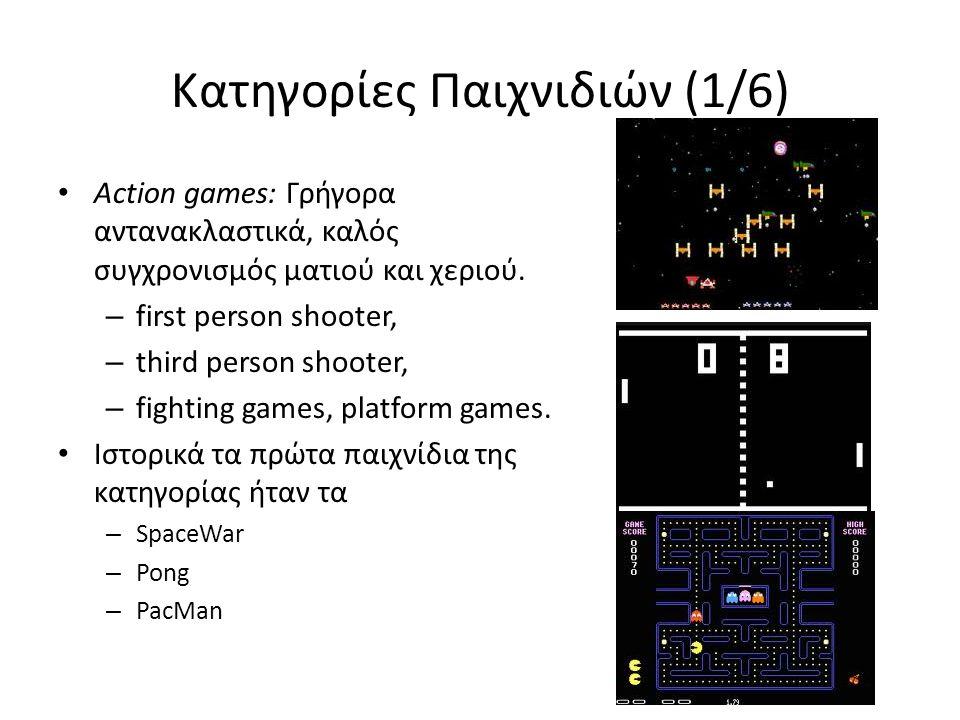 Κατηγορίες Παιχνιδιών (1/6) • Action games: Γρήγορα αντανακλαστικά, καλός συγχρονισμός ματιού και χεριού. – first person shooter, – third person shoot