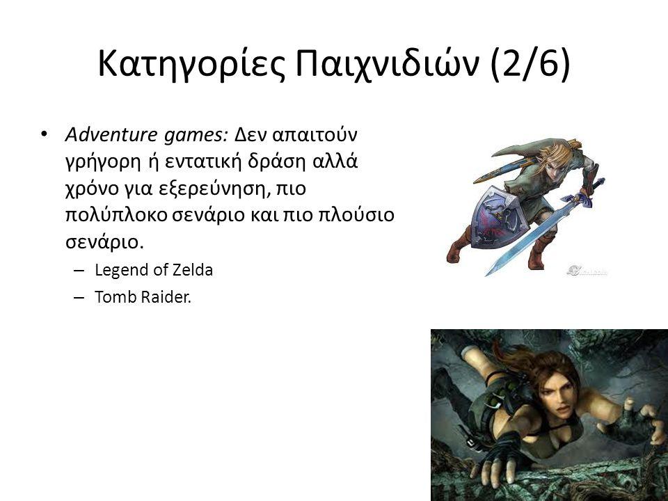 Κατηγορίες Παιχνιδιών (2/6) • Adventure games: Δεν απαιτούν γρήγορη ή εντατική δράση αλλά χρόνο για εξερεύνηση, πιο πολύπλοκο σενάριο και πιο πλούσιο