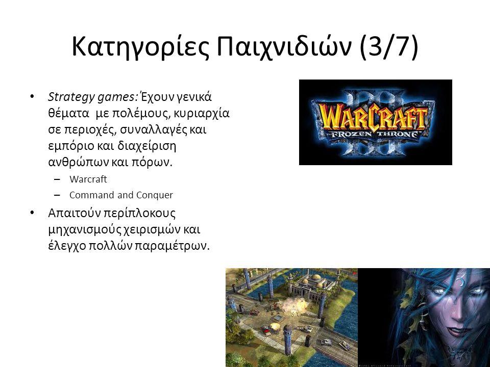 • Strategy games: Έχουν γενικά θέματα με πολέμους, κυριαρχία σε περιοχές, συναλλαγές και εμπόριο και διαχείριση ανθρώπων και πόρων. – Warcraft – Comma