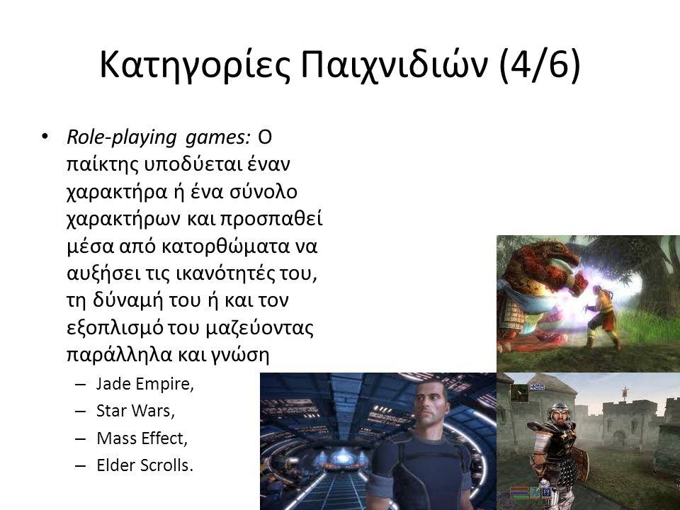 Κατηγορίες Παιχνιδιών (4/6) • Role-playing games: Ο παίκτης υποδύεται έναν χαρακτήρα ή ένα σύνολο χαρακτήρων και προσπαθεί μέσα από κατορθώματα να αυξ