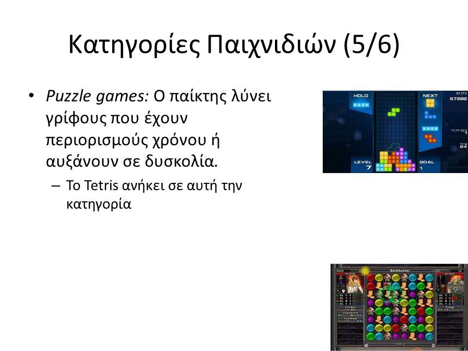Κατηγορίες Παιχνιδιών (5/6) • Puzzle games: Ο παίκτης λύνει γρίφους που έχουν περιορισμούς χρόνου ή αυξάνουν σε δυσκολία. – Το Tetris ανήκει σε αυτή τ