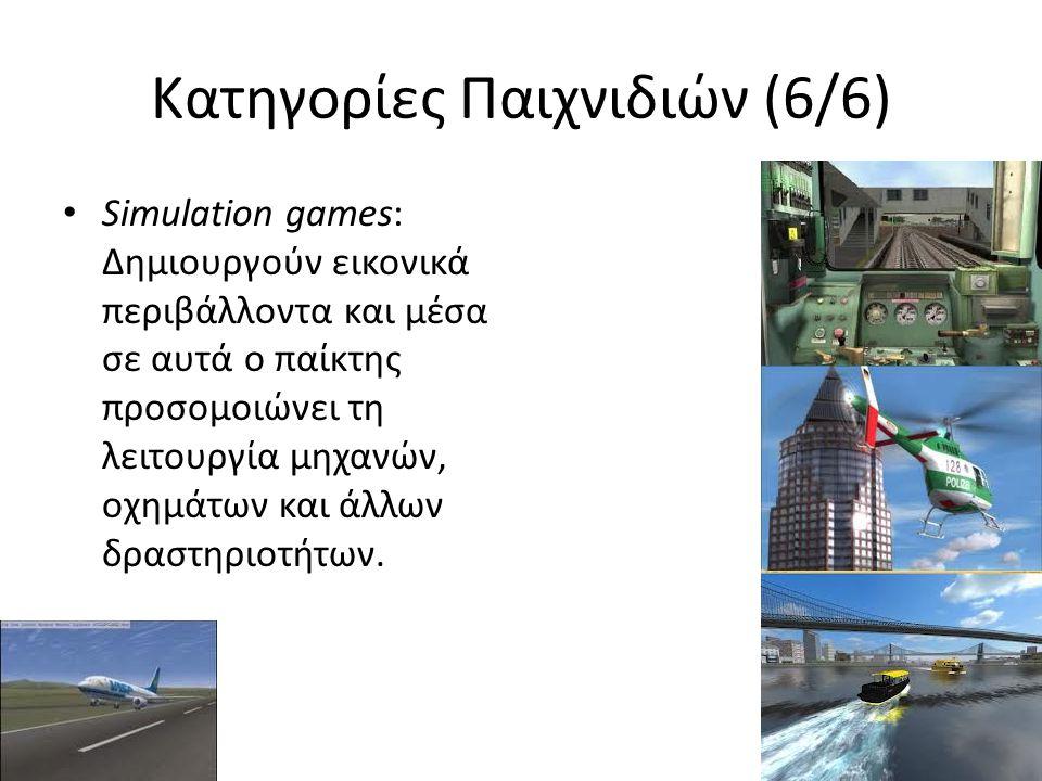 Κατηγορίες Παιχνιδιών (6/6) • Simulation games: Δημιουργούν εικονικά περιβάλλοντα και μέσα σε αυτά ο παίκτης προσομοιώνει τη λειτουργία μηχανών, οχημά