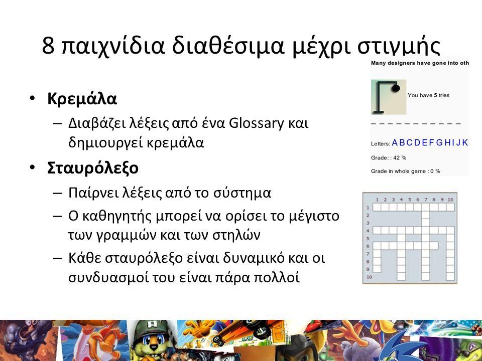 8 παιχνίδια διαθέσιμα μέχρι στιγμής • Κρεμάλα – Διαβάζει λέξεις από ένα Glossary και δημιουργεί κρεμάλα • Σταυρόλεξο – Παίρνει λέξεις από το σύστημα –