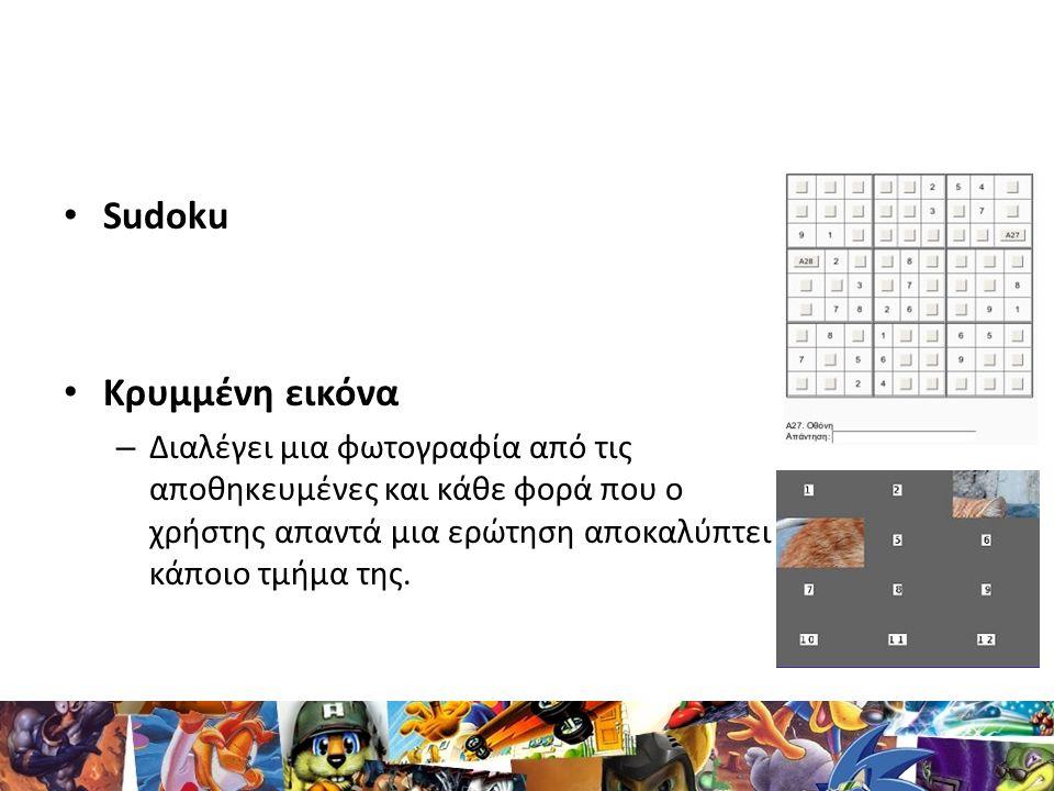 • Sudoku • Κρυμμένη εικόνα – Διαλέγει μια φωτογραφία από τις αποθηκευμένες και κάθε φορά που ο χρήστης απαντά μια ερώτηση αποκαλύπτει κάποιο τμήμα της