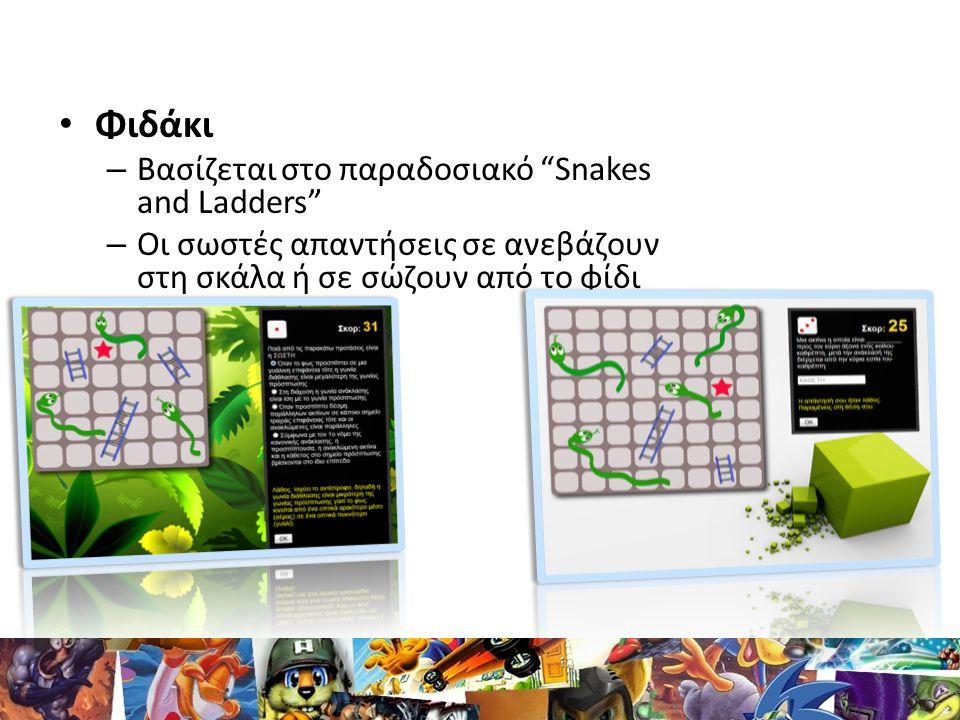 """• Φιδάκι – Βασίζεται στο παραδοσιακό """"Snakes and Ladders"""" – Οι σωστές απαντήσεις σε ανεβάζουν στη σκάλα ή σε σώζουν από το φίδι"""